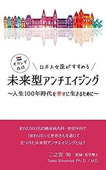 [二之宮 知]のオランダ在住日本人女医がすすめる未来型アンチエイジング: 人生100年時代を幸せに生きるために