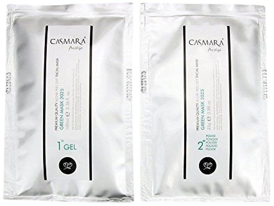 どっち最小化する尊敬CASMARA グリーン2025 10セット
