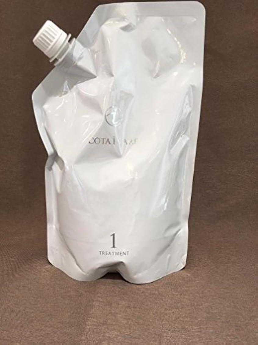 評価バイオレット白いコタ アイケア COTA i CARE トリートメント1 750g レフィル