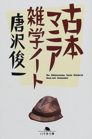 古本マニア雑学ノート (幻冬舎文庫)の詳細を見る