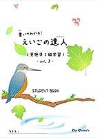 書いてわかる!えいごの達人《英検準2級学習》 vol.3; 2nd edition