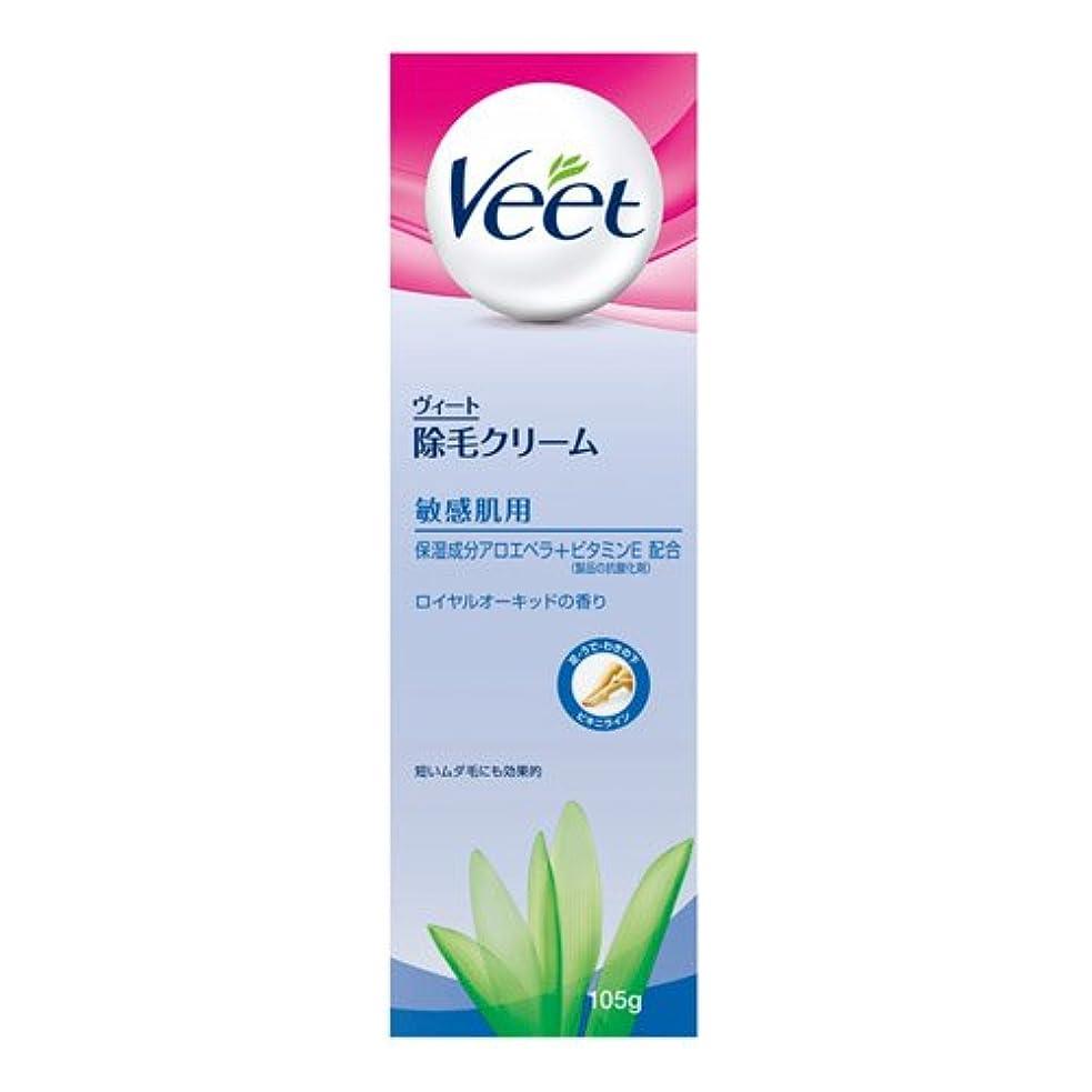 同化するアレルギー性アスペクトヴィート 除毛クリーム 敏感肌用 105g