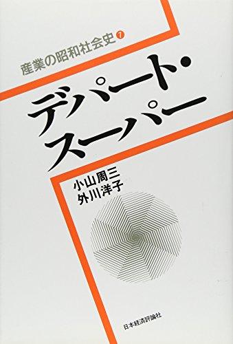 デパート・スーパー (産業の昭和社会史)