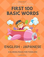 First 100 Basic Words English - Japanese Coloring Pages for Toddlers: Fun Play and Learn full vocabulary for kids, babies, preschoolers, grade students or beginners with big flashcards and pictures. Easy to read common sight word lists with card games.