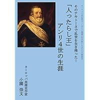 「人ったらし王」アンリ4世の生涯: 「そのテキトーさで乱世を生き残った!」