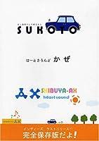 SUKOTO(DVD付)