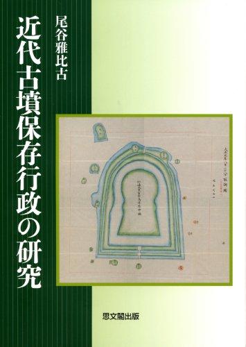 近代古墳保存行政の研究