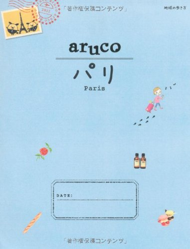 1 地球の歩き方 aruco パリ (地球の歩き方aruco)の詳細を見る