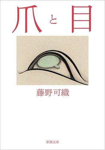 爪と目 (新潮文庫)