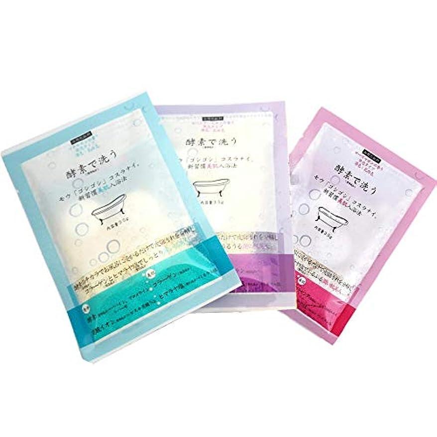 ラリービジネスしわほんやら堂 酵素で洗う入浴料 3種詰め合わせセット 35g×12個入リ(プチセボン、ローズセボン、ラベンダー)