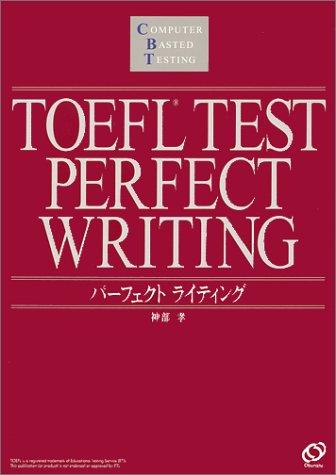 TOEFLテスト パーフェクトライティング (TOEFLテスト「パーフェクトシリーズ」)の詳細を見る
