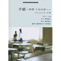 ピアノ/ギター/コーラス 手紙~拝啓十五の君へ~/アンジェラアキ (バンド・スコア・ピース)