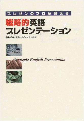 プレゼンのプロが教える戦略的英語プレゼンテーションの詳細を見る