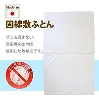 赤ちゃん 敷き布団 高密度の生地を使用しているのでダニを通しません。 話題の 【ベビー布団】防ダニ ベビー 固綿敷ふとん マットレス ヌードふとん 日本製