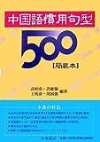 中国語慣用句型500