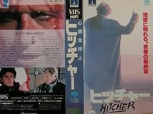 ヒッチャー [VHS]