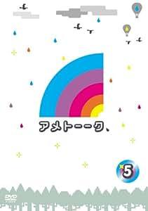 アメトーーク! DVD 5