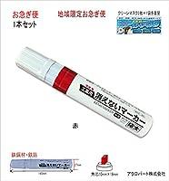 工業用消えないマーカー極太・FA-KGMJ-01HY(お急ぎ便) (赤1本)