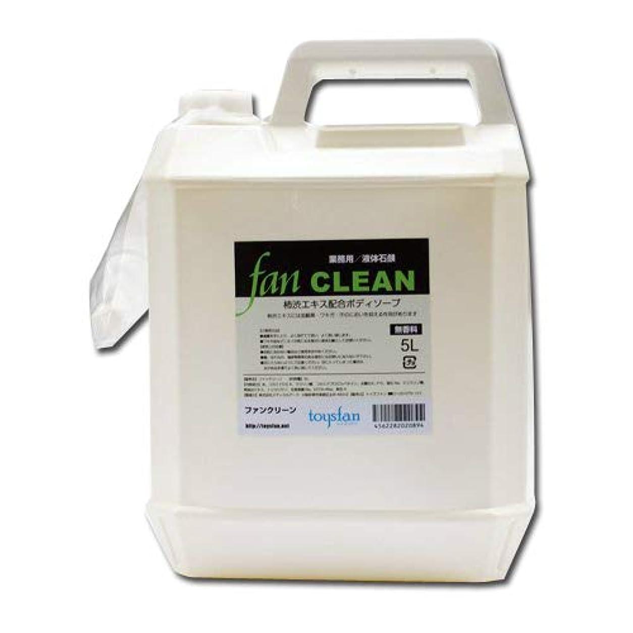 後ろに責めけがをするファンクリーン 5L 業務用殺菌液体石鹸FAN CLEAN殺菌成分トリクロサン配合薬用ボディソープ│柿渋エキス配合 大容量液体せっけん グリンス 体臭予防対策