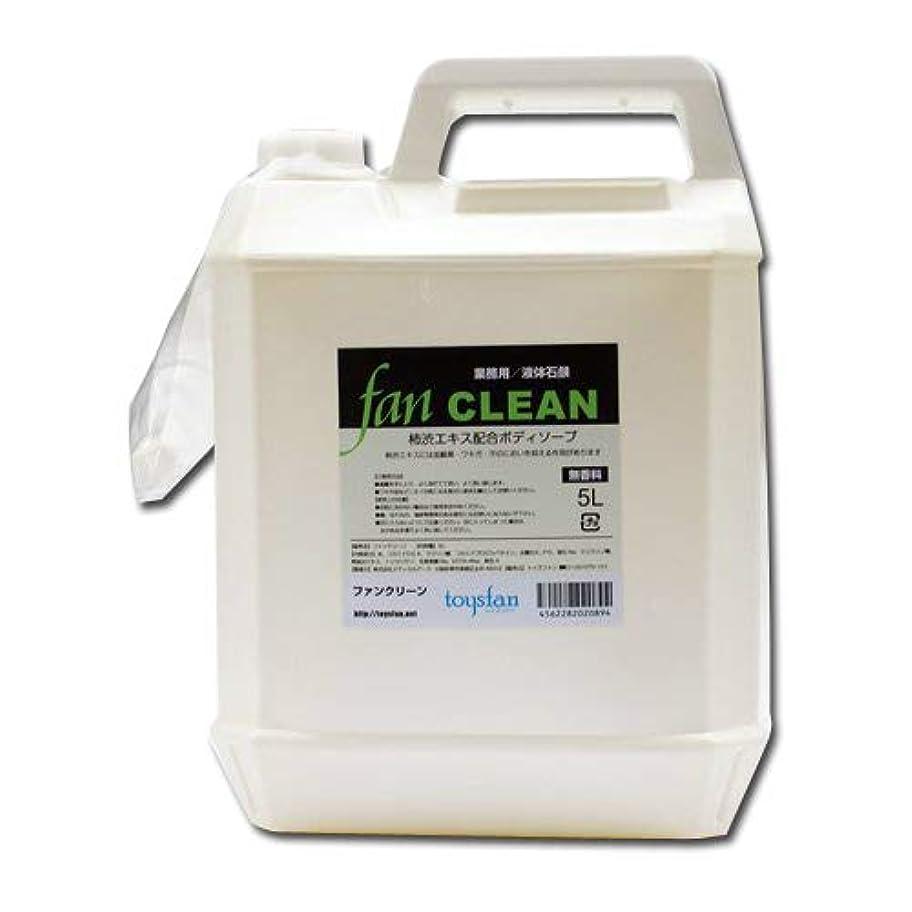 仮定する二層複製するファンクリーン 5L 業務用殺菌液体石鹸FAN CLEAN殺菌成分トリクロサン配合薬用ボディソープ│柿渋エキス配合 大容量液体せっけん グリンス 体臭予防対策