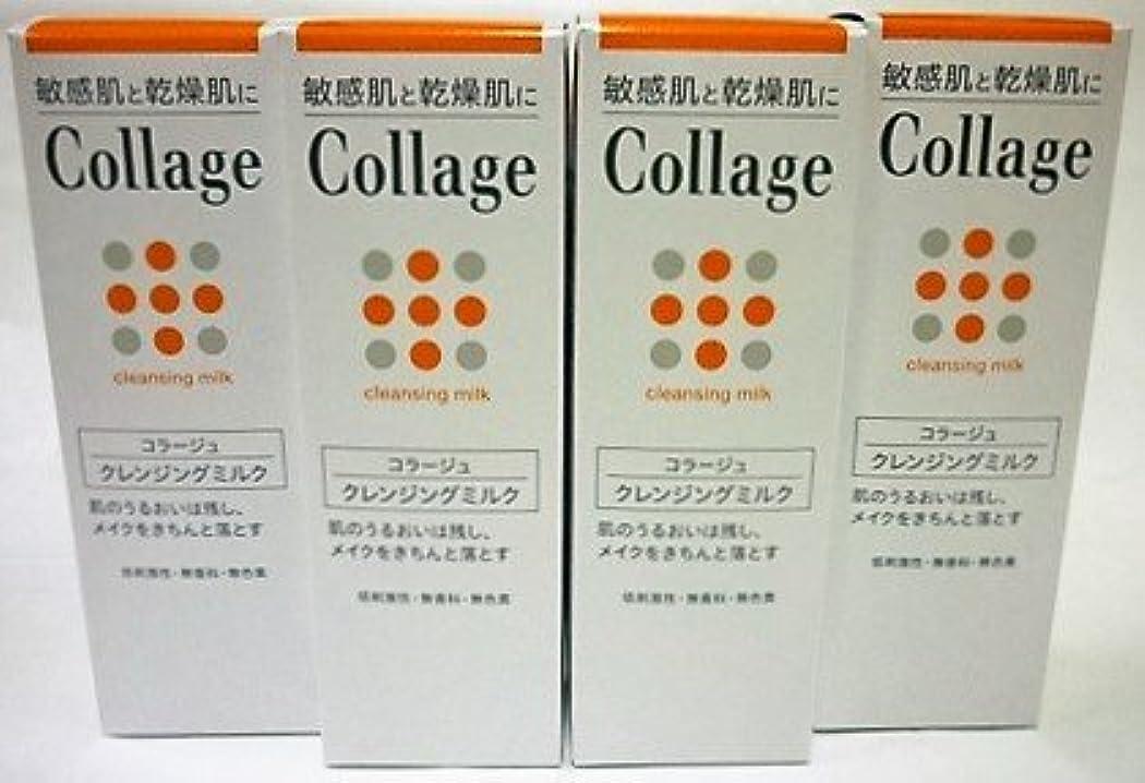 かび臭い汚染する前<お得な4本パック>コラージュ クレンジングミルク 100g入り×4個