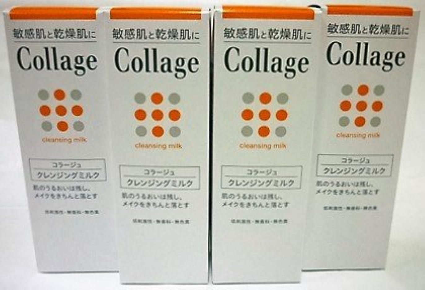 新聞スワップパンフレット<お得な4本パック>コラージュ クレンジングミルク 100g入り×4個