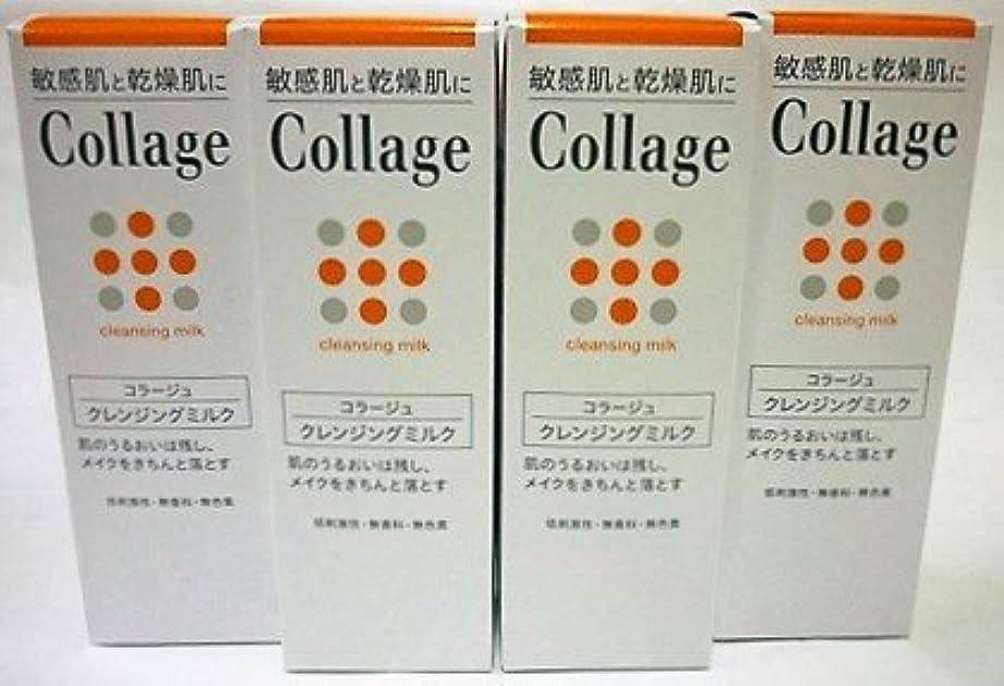 続編再生抑制<お得な4本パック>コラージュ クレンジングミルク 100g入り×4個