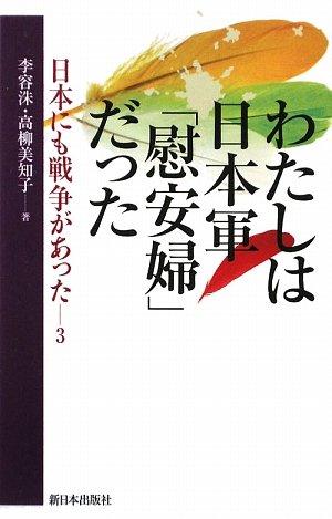 わたしは日本軍「慰安婦」だった―日本にも戦争があった〈3〉の詳細を見る