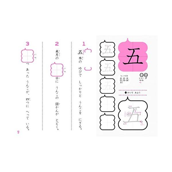 日本一楽しい漢字ドリル うんこかん字ドリル 小...の紹介画像9