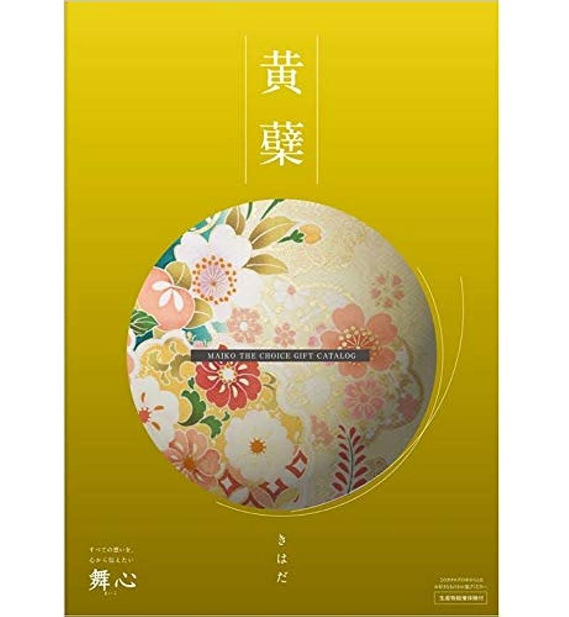 うなるスカウト禁止するgift 選べるカタログ 和風 カタログギフト 黄蘗(きはだ)舞心 コース M855