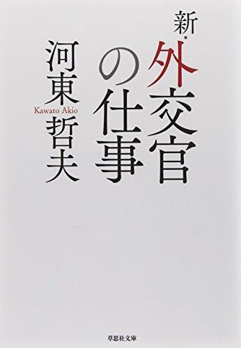 文庫 新・外交官の仕事 (草思社文庫)の詳細を見る