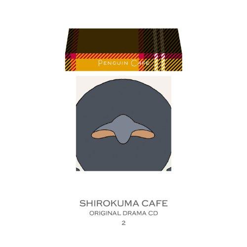 しろくまカフェオリジナルドラマCD2「ぺんぎんカフェ」の詳細を見る