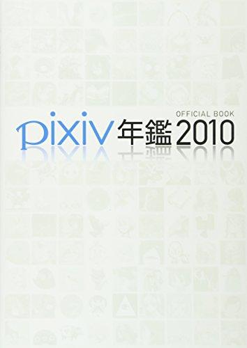 pixiv年鑑2010 オフィシャルブックの詳細を見る