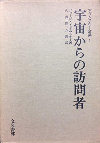 アダムスキー全集 (1)