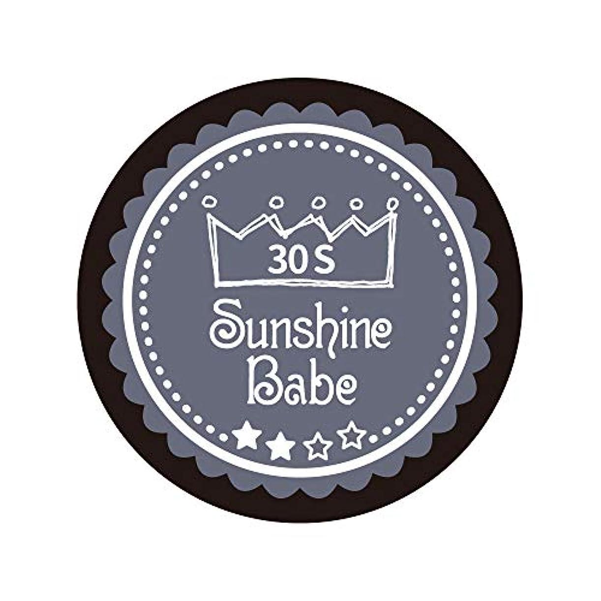 陽気なセミナー監査Sunshine Babe カラージェル 30S チャコールグレー 2.7g UV/LED対応