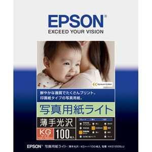 エプソン 写真用紙ライト 薄手光沢 KKG100SLU [KG 100枚]
