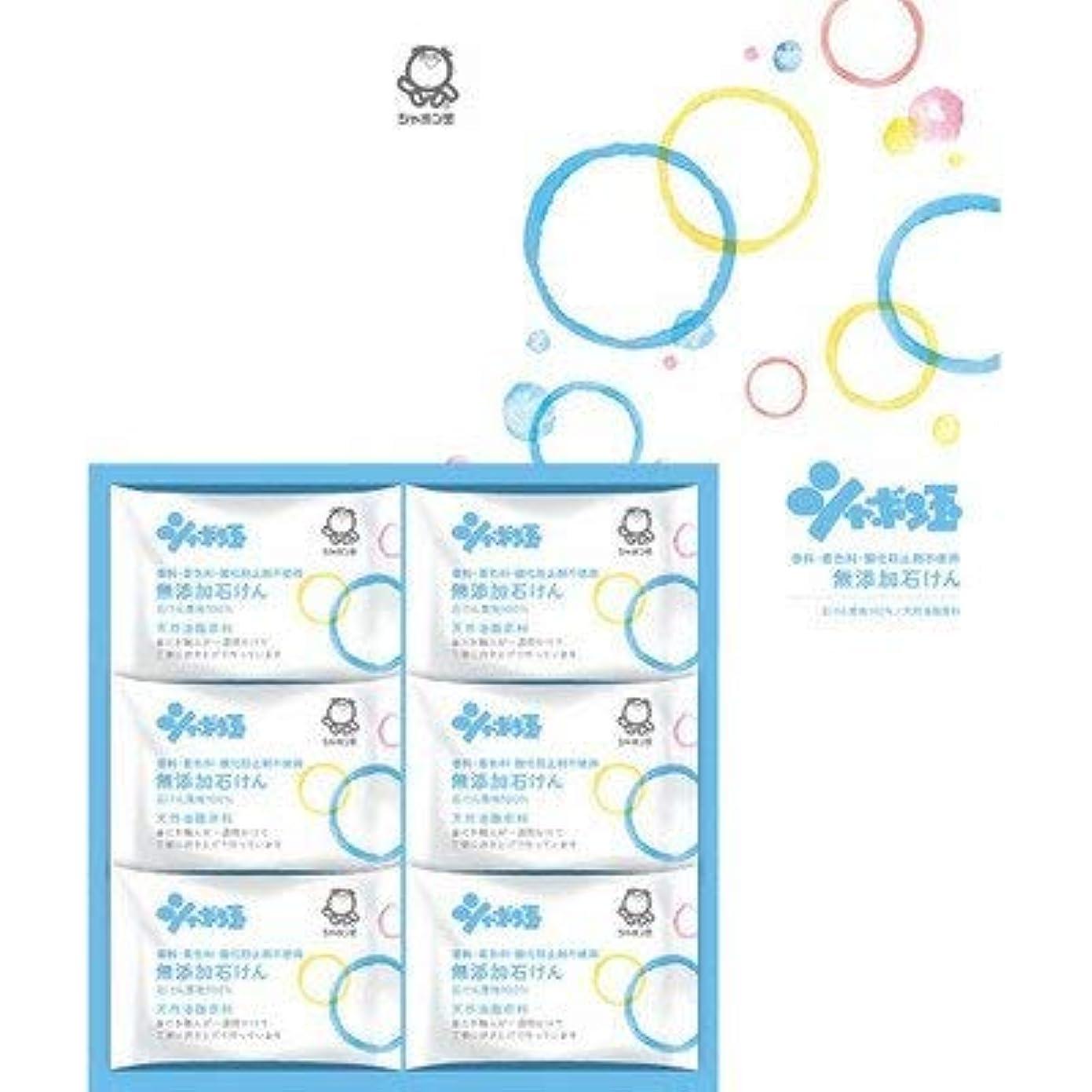 抽象化クレジットピット【ギフトセット】 シャボン玉無添加石鹸ギフトセット SMG-10B