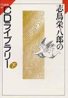 志鳥栄八郎のCDライブラリー〈下〉 (FM選書)