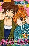 ハーレム☆ロッジ 1 (フラワーコミックス / 藤沢 志月 のシリーズ情報を見る