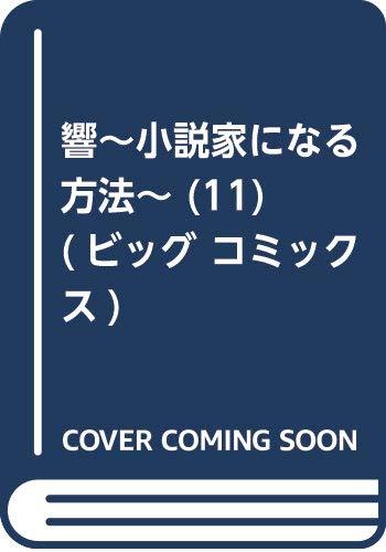 響~小説家になる方法~ (11) (ビッグ コミックス)