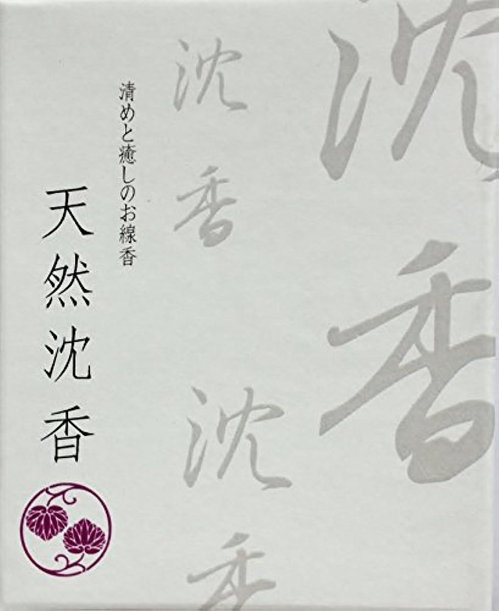 検出反論者社会悠々庵 天然沈香 ショート 30g