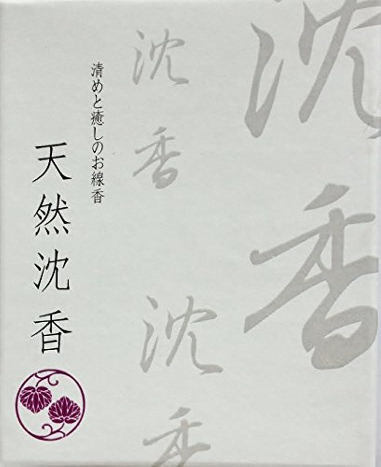 菊ここに神秘的な悠々庵 天然沈香 ショート 30g