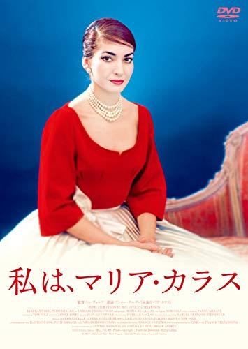 [画像:私は、マリア・カラス [DVD]]