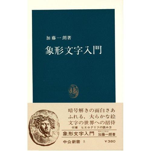 象形文字入門 (中公新書 5)の詳細を見る
