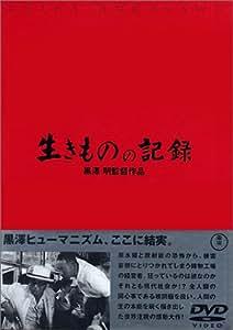 生きものの記録 [DVD]