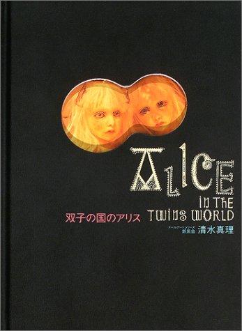 双子の国のアリス (ドールアートシリーズ)の詳細を見る