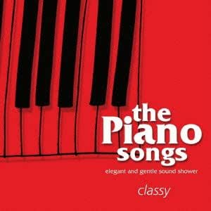 ピアノ・ソングス-classy-