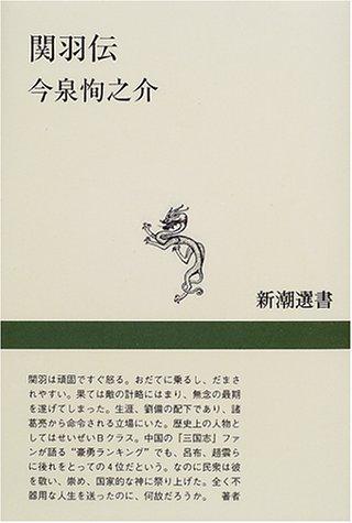 関羽伝 (新潮選書)の詳細を見る