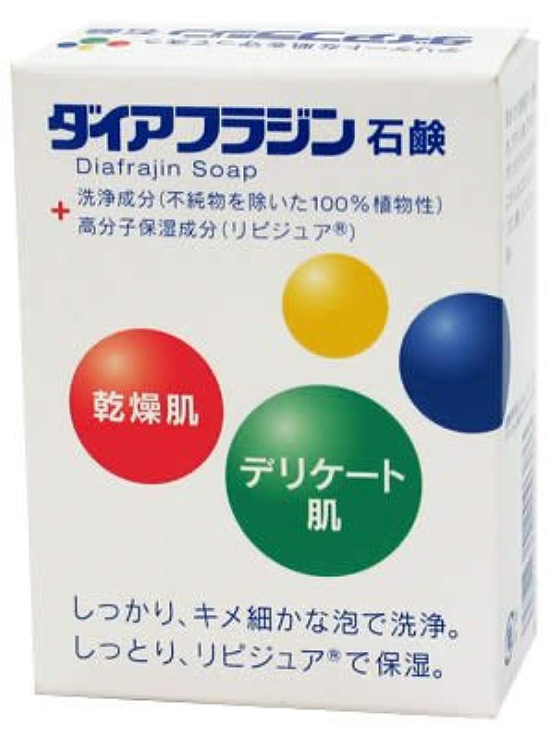 確かに相談満足できるダイアフラジン石鹸 75g×1個入
