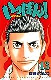 いっぽん! 13 (少年チャンピオン・コミックス)